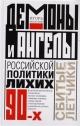 Демоны и ангелы российской политики лихих 90х. Сбитые летчики